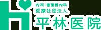 医療法人社団平林医院
